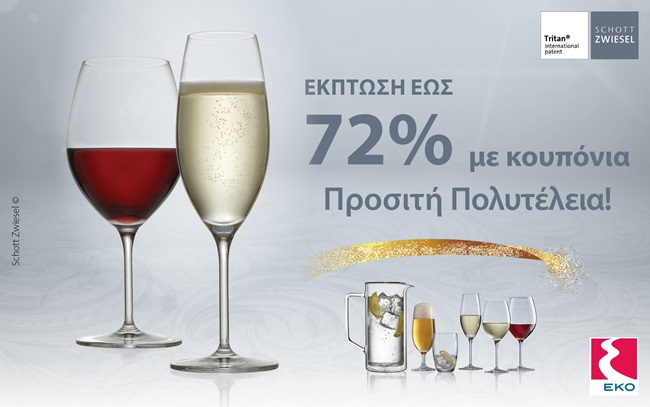pg0499 homepage 2048x1280px eko greece schottzwiesel cru glassware 1-1 d-normal