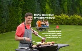 Η EKO σας ανοίγει την όρεξη για BBQ